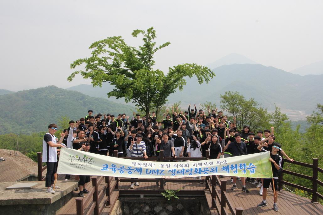 [일반] 평화통일기원 교육공동체 DMZ생태평화공원 체험학습(5월15일)의 첨부이미지 2